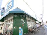 FUJIスーパー 羽田店