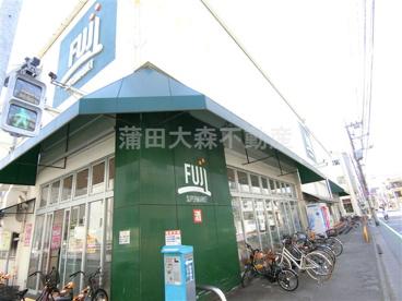 FUJIスーパー 羽田店の画像1