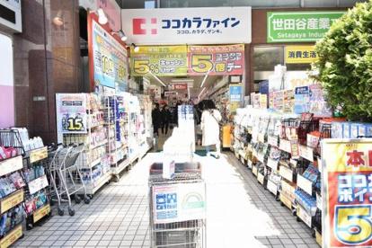 ココカラファイン 茶沢通り店の画像1