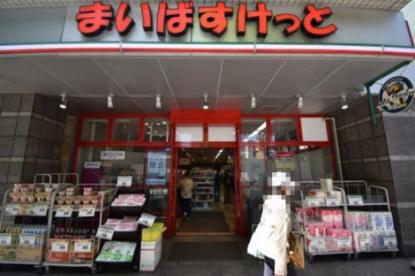 まいばすけっと 三軒茶屋駅北口店の画像1
