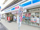ローソン 羽田四丁目店
