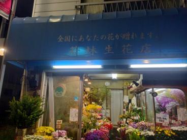 若林生花店の画像1