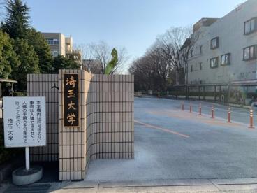 埼玉大学の画像1