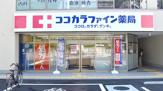 ココカラファイン薬局 東陽町店