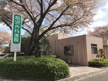 相沢内科医院(久喜市葛梅1丁目)の画像1