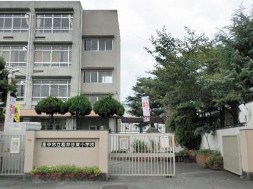 豊中市立桜井谷東小学校の画像1