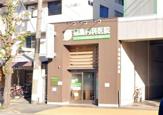 福島内科医院