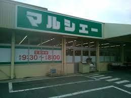 マルシェー 光南店の画像1