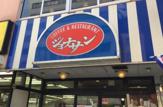 ジョナサン 新御徒町店
