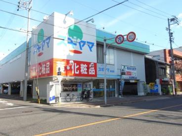 ドラッグスギヤマ 仲田店の画像1