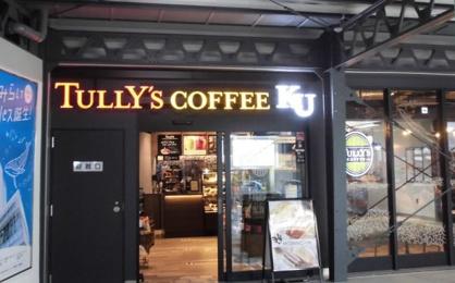 TULLY'S COFFEE KU白楽駅店の画像1