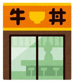 すき家 東松山店の画像1
