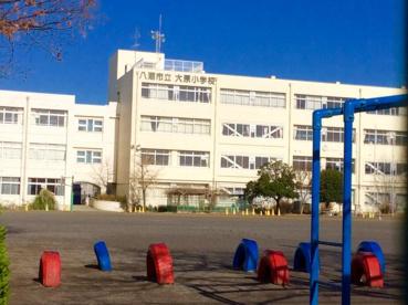 八潮市立大原小学校の画像1