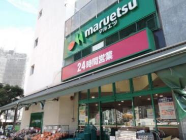 maruetsu(マルエツ) 目黒店の画像1