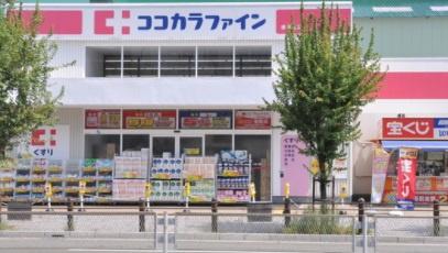 ココカラファイン 堺駅前店の画像1