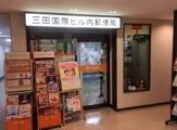 三田国際ビル内郵便局