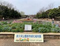 長久保公園