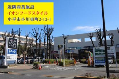 イオンフードスタイル小平店の画像1