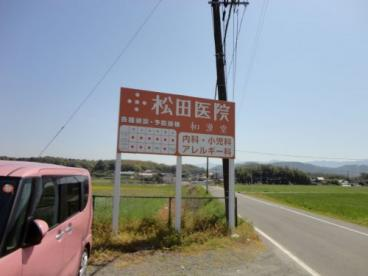 松田医院和漢堂の画像2