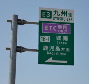 九州自動車道 城南スマートIC 下り 入口の画像2