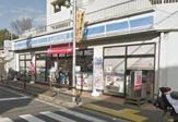 ローソン代沢五丁目店
