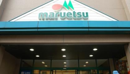 maruetsu(マルエツ) 佃店の画像1