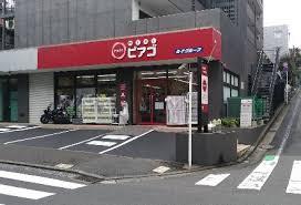 ミニピアゴ 横浜大久保3丁目店の画像1