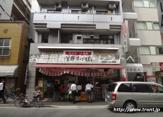 内野牛肉店