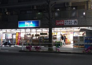 ビッグ・エー 高島平店の画像1