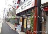 王府井 三番町店