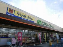 マミーマート 西平井店