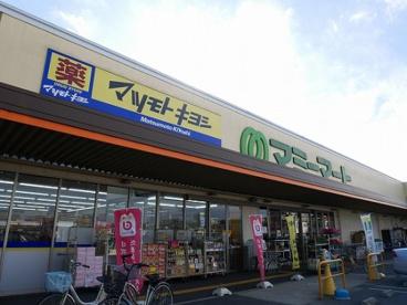 マミーマート 西平井店の画像1