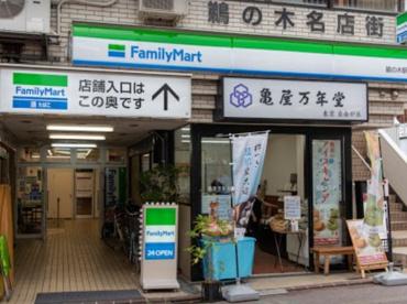 ファミリーマート 鵜の木駅前店の画像1
