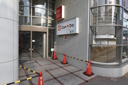 キャンドゥ 駒沢店の画像1