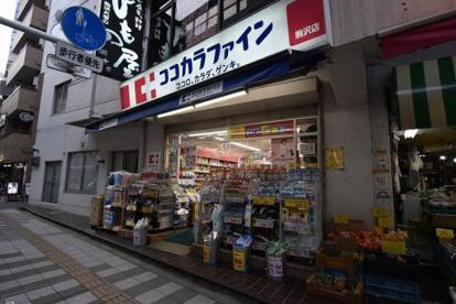 ココカラファイン 駒沢店の画像1