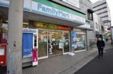 ファミリーマート 駒沢自由通り店