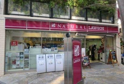 ナチュラルローソン 渋谷神泉町店の画像1