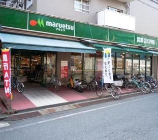 maruetsu(マルエツ) 連雀町店の画像1
