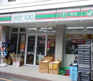 ローソンストア100 LS川越新富町一丁目店の画像1