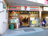 セブンイレブン 世田谷桜新町駅前店