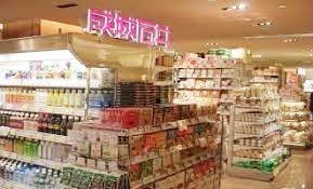 成城石井 二子玉川東急フードショー店の画像1
