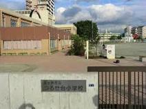 富士見市立つるせ台小学校