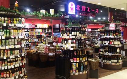 北野エース フーズブティック 玉川高島屋S・C店の画像1
