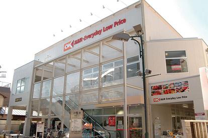 OK 用賀駅前店の画像1