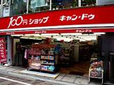 キャンドゥ 用賀店