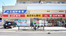 スギ薬局 弦巻店