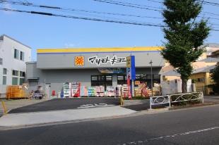 ドラッグストア マツモトキヨシ 深沢不動前店の画像1