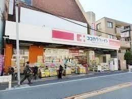 ココカラファイン 松陰神社駅前店の画像1