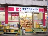 ココカラファイン 上町駅前店
