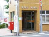 世田谷一郵便局